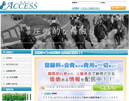access【アクセス】