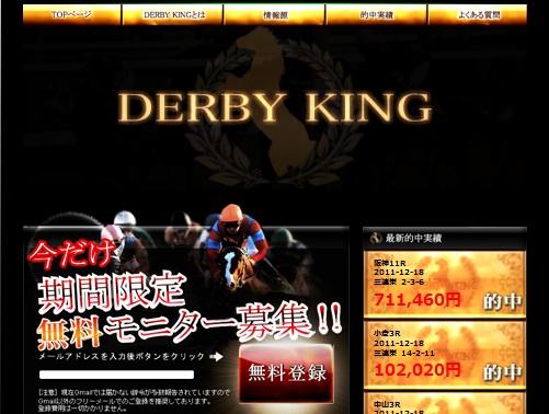 DERBY KING(ダービーキング)