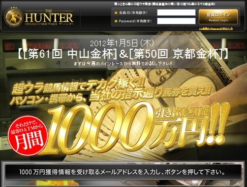 THE HUNTER(ザハンター)