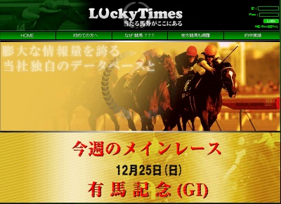 Lucky Times(ラッキータイムズ)